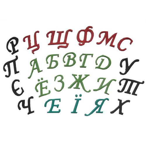 FMM Utstickare Bokstäver Ryska alfabetet
